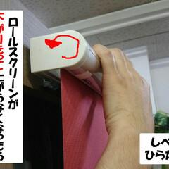 ひらた家具店/インテリア/ロールスクリーン/ロック/ロック機能/故障/... ロールスクリーンっていう窓辺のインテリア…(1枚目)