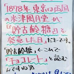 チョコレート/今日は何の日/A型看板/ホワイトボード/平田家具店/ひらた家具店 おはようございます! 本日のホワイトボー…