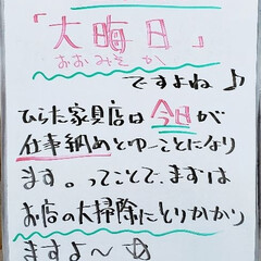 大晦日/A型看板/ホワイトボード/平田家具店/ひらた家具店 おはようございます! 今年最後のホワイト…