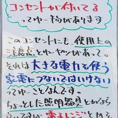 注意点/コンセント/家具/A型看板/ホワイトボード/平田家具店/... おはようございます! 本日のホワイトボー…