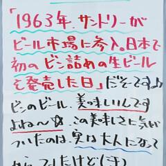 サントリー/瓶ビール/ビール/A型看板/ホワイトボード/平田家具店/... おはようございます! 本日のホワイトボー…