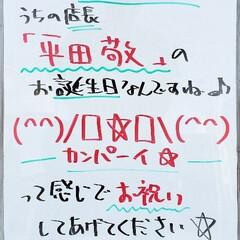 誕生日/A型看板/ホワイトボード/店長/ひらた店長/平田家具店/... おはようございます! 本日のホワイトボー…