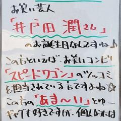 ハンバーグ師匠/スピードワゴン/誕生日/A型看板/ホワイトボード/平田家具店/... おはようございます! 本日のホワイトボー…