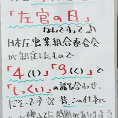 左官の日/左官/今日は何の日/A型看板/ホワイトボード/平田家具店/... おはようございます! 本日のホワイトボー…