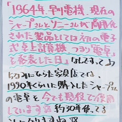 早川電機/電卓/今日は何の日/A型看板/ホワイトボード/平田家具店/... おはようございます! 本日のホワイトボー…