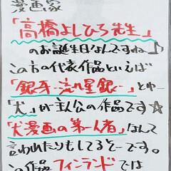 漫画家/漫画/誕生日/A型看板/ホワイトボード/平田家具店/... おはようございます! 本日のホワイトボー…