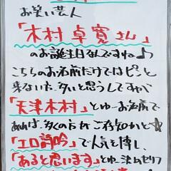 誕生日/A型看板/ホワイトボード/ひらた家具店/令和元年フォト投稿キャンペーン/令和の一枚 おはようございます! 本日のホワイトボー…