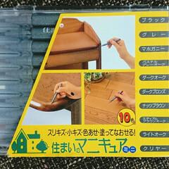 建築の友 住まいのマニキュア ミニ10色セット/MB-30(その他塗料、塗装剤)を使ったクチコミ「こちらは「住まいのマニキュア」というペン…」