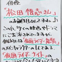 仮面ライダー/誕生日/A型看板/ホワイトボード/平田家具店/ひらた家具店 おはようございます! 本日のホワイトボー…