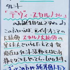デヴィ夫人/誕生日/A型看板/ホワイトボード/平田家具店/ひらた家具店 おはようございます! 本日のホワイトボー…