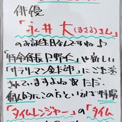 誕生日/A型看板/ホワイトボード/ひらた家具店/令和の一枚/令和元年フォト投稿キャンペーン おはようございます! 本日のホワイトボー…(1枚目)