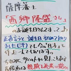 西郷隆盛/誕生日/A型看板/ホワイトボード/平田家具店/ひらた家具店 おはようございます! 本日のホワイトボー…