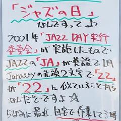 今日は何の日/音楽/ジャズ/A型看板/ホワイトボード/平田家具店/... こんにちは! 本日のホワイトボードは社長…
