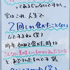 卵かけご飯/ひらた社長/社長/A型看板/ホワイトボード/平田家具店/... おはようございます! 本日のホワイトボー…(1枚目)