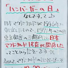 ハンバーガー/マクドナルド/今日は何の日/A型看板/ホワイトボード/平田家具店/... おはようございます! 本日のホワイトボー…