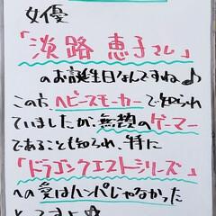 淡路恵子/誕生日/A型看板/ホワイトボード/平田家具店/ひらた家具店 どうもこんにちは! 本日のホワイトボード…