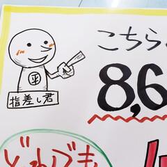 プライスカード/値札/標茶/指差し君/キャラクター/POP/... この指を差しているキャラクターは店長が時…