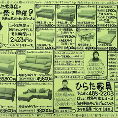 売り出し/手書き/チラシ/標茶/ひらた家具店 現在、ひらた家具店では売り出し期間中でご…
