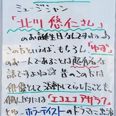 ゆず/誕生日/今日は何の日/A型看板/ホワイトボード/平田家具店/... おはようございます! 本日のホワイトボー…(1枚目)