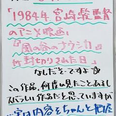 映画/ジブリ/ナウシカ/今日は何の日/A型看板/ホワイトボード/... どうもこんにちは! 本日のホワイトボード…