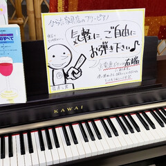 ボード/ポップ/POP/ストリートピアノ/フリーピアノ/ピアノ/... こちらはひらた家具店のフリーピアノ。 誰…