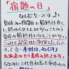 夏休み/宿題/今日は何の日/A型看板/ホワイトボード/平田家具店/... おはようございます! 本日のホワイトボー…