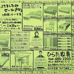 手書き/チラシ/標茶町/標茶/ひらた家具店 そういえば…現在、ひらた家具店では売り出…