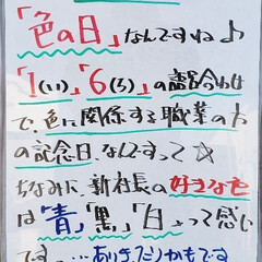 色の日/色/今日は何の日/A型看板/ホワイトボード/平田家具店/... おはようございます! 本日のホワイトボー…(1枚目)
