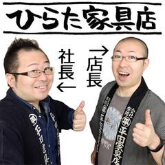 ひらた家具店/平田家具店/プロフィール写真/プロフィール/ひらた兄弟 LIMIAをはじめ、ブログなどのひらた家…