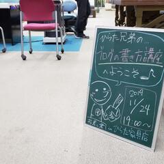 初開催/標茶/講座/定休日/平田家具店/ひらた家具店 今日は定休日なんですが、夜に講座を開催し…