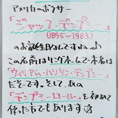 デンプシーロール/ボクシング/誕生日/A型看板/ホワイトボード/平田家具店/... おはようございます! 本日のホワイトボー…(1枚目)