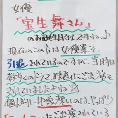 宝生舞/誕生日/A型看板/ホワイトボード/平田家具店/ひらた家具店 おはようございます! 本日のホワイトボー…