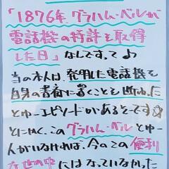 電話機/電話/今日は何の日/A型看板/ホワイトボード/平田家具店/... おはようございます! 本日のホワイトボー…