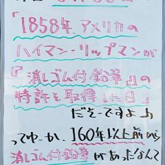 鉛筆/今日は何の日/A型看板/ホワイトボード/平田家具店/ひらた家具店 どうもこんにちは! 本日のホワイトボード…
