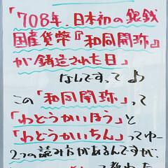 古銭/和同開珎/今日は何の日/A型看板/ホワイトボード/平田家具店/... おはようございます! 本日のホワイトボー…