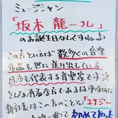 坂本龍一/誕生日/A型看板/ホワイトボード/平田家具店/ひらた家具店 おはようございます! 本日のホワイトボー…