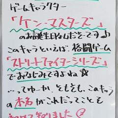 ゲーム/ケン/ストリートファイターズ/A型看板/ホワイトボード/平田家具店/... おはようございます! 本日のホワイトボー…