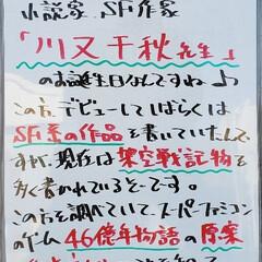 小説家/誕生日/A型看板/ホワイトボード/平田家具店/ひらた家具店 どうもこんにちは~。 本日のホワイトボー…