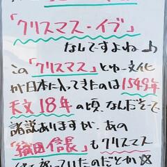 クリスマスイブ/クリスマス/今日は何の日/A型看板/ホワイトボード/平田家具店/... おはようございます! 本日のホワイトボー…