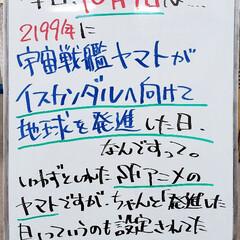 宇宙戦艦ヤマト/A型看板/ホワイトボード/ひらた家具店 本日のホワイトボードは店長(弟)が担当。…