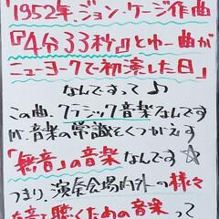 音楽/4分33秒/ジョンケージ/A型看板/ホワイトボード/平田家具店/... おはようございます! 本日のホワイトボー…