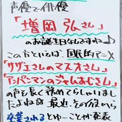 増岡弘/誕生日/A型看板/ホワイトボード/平田家具店/ひらた家具店 おはようございます! 本日のホワイトボー…(1枚目)