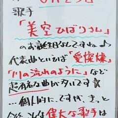 美空ひばり/誕生日/今日は何の日/A型看板/ホワイトボード/平田家具店/... おはようございます! 本日のホワイトボー…(1枚目)
