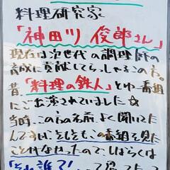 料理の鉄人/誕生日/A型看板/ホワイトボード/平田家具店/ひらた家具店 おはようございます! 本日のホワイトボー…