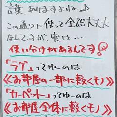 カーペット/ラグ/A型看板/ホワイトボード/平田家具店/ひらた家具店 どうもこんにちは! 今日のホワイトボード…