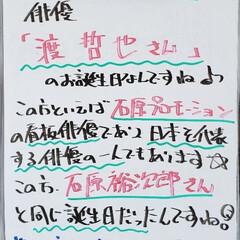 渡哲也/俳優/誕生日/A型看板/ホワイトボード/平田家具店/... おはようございます! 本日のホワイトボー…