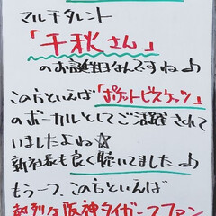 ポケットビスケッツ/千秋/誕生日/A型看板/ホワイトボード/ひらた家具店/... おはようございます! 本日のホワイトボー…