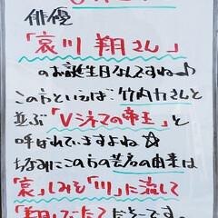 誕生日/A型看板/ホワイトボード/ひらた家具店/令和元年フォト投稿キャンペーン/令和の一枚 おはようございます! 本日のホワイトボー…(1枚目)