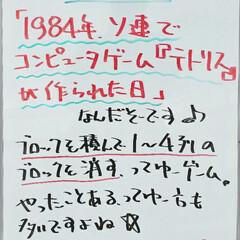 今日は何の日/ゲーム/テトリス/A型看板/ホワイトボード/平田家具店/... おはようございます! 本日のホワイトボー…