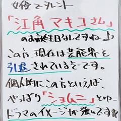 江角マキコ/誕生日/A型看板/ホワイトボード/平田家具店/ひらた家具店 おはようございます! 本日のホワイトボー…